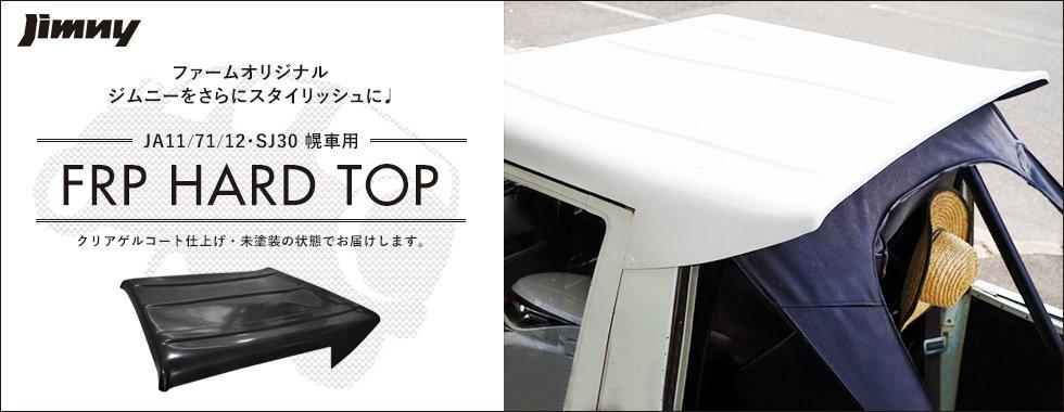 FRP TOP 入荷いたしました!!!!