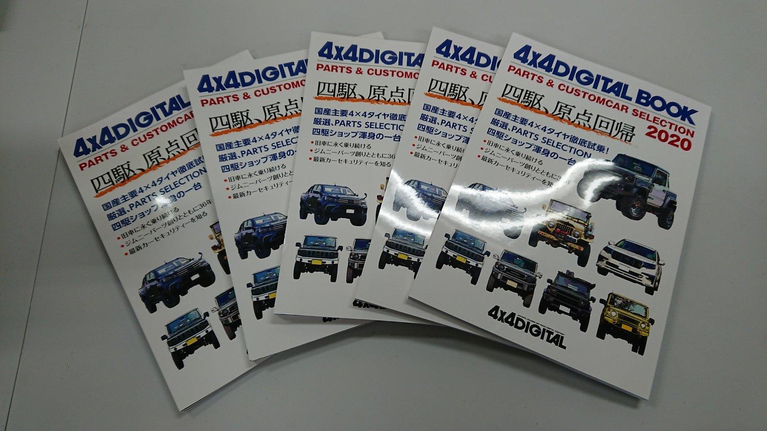 4x4 DIGITAL BOOK発売!