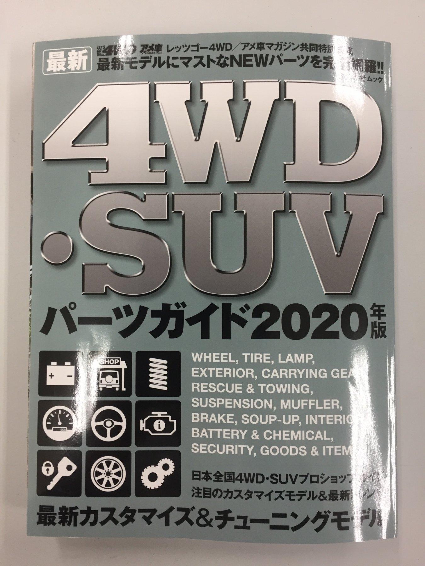 4WD・SUVパーツガイド2020に掲載されています!