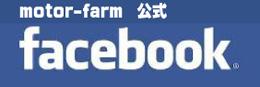 ジムニー パーツ専門店モーターファーム公式フェイスブック
