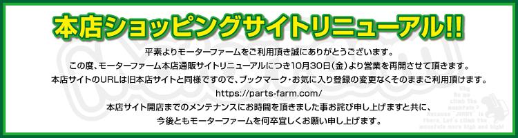 =リニューアルオープンのお知らせ